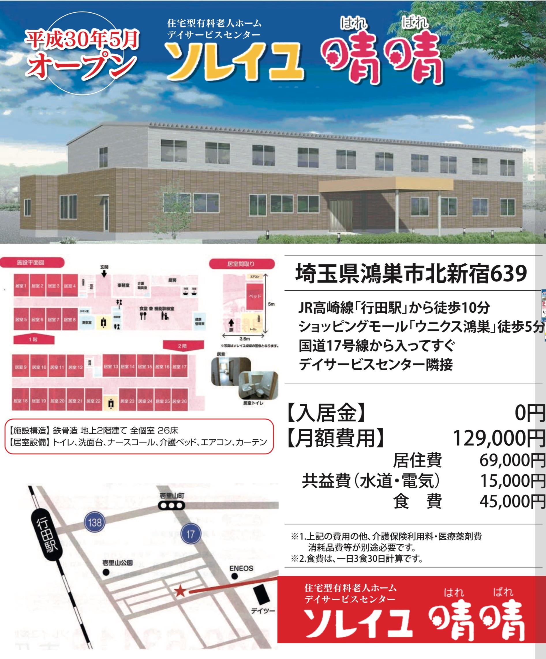 IMG_0066ソレイユ晴晴